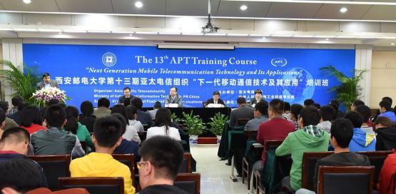 第十三期亚太电信组织(APT)培训闭幕